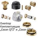"""Изображение для категории Комплектующие для """"Cocon QTZ"""" и """"Cocon QTR"""""""